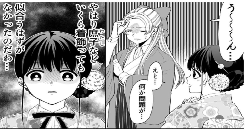 いびってこない義母と義姉、即オチ漫画3本勝負 ~ワクワク和装編~