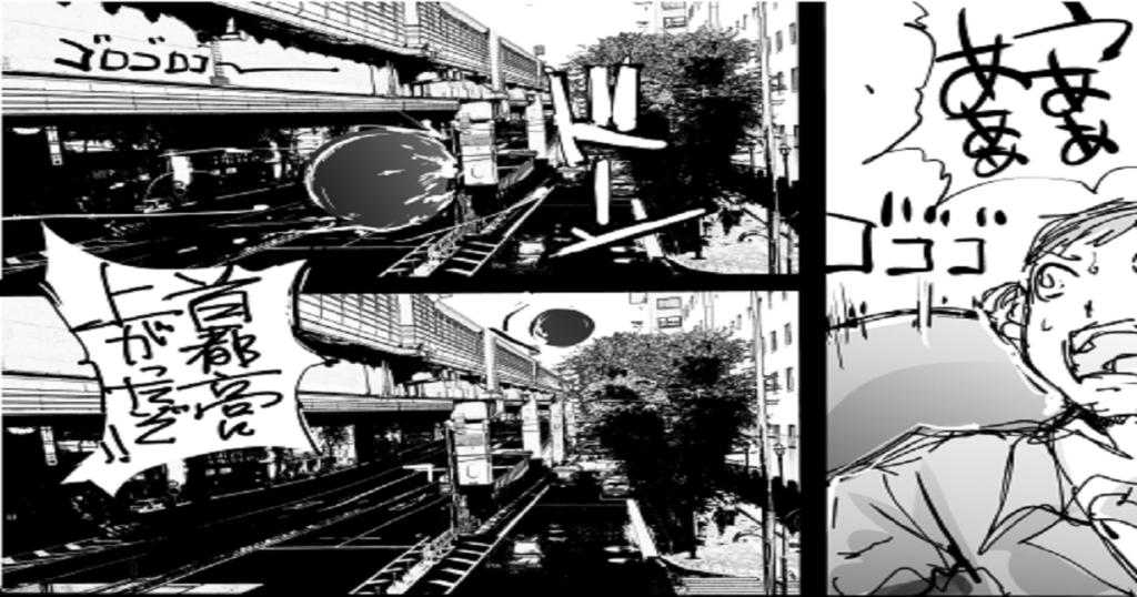謎の球体が都市を襲う。その目的がスケールでかすぎた