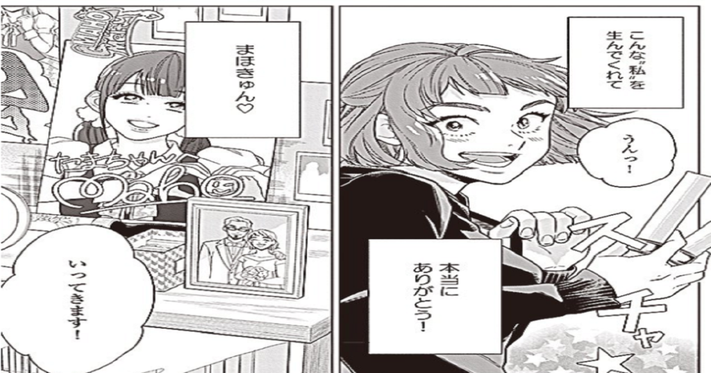 """女子アイドルにハマって""""推しウケ""""に目覚めた元モテ系の話"""
