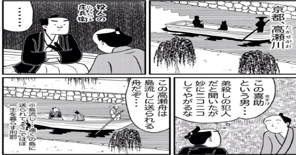 森鴎外の「高瀬舟」というお話がとても考えさせられる
