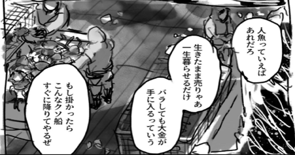 カニ漁船の乗組員おじと 子フロイド