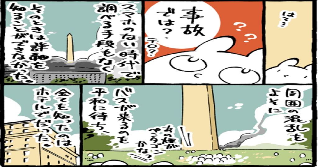 911の日にホワイトハウスの目の前にいた日本人のはなし