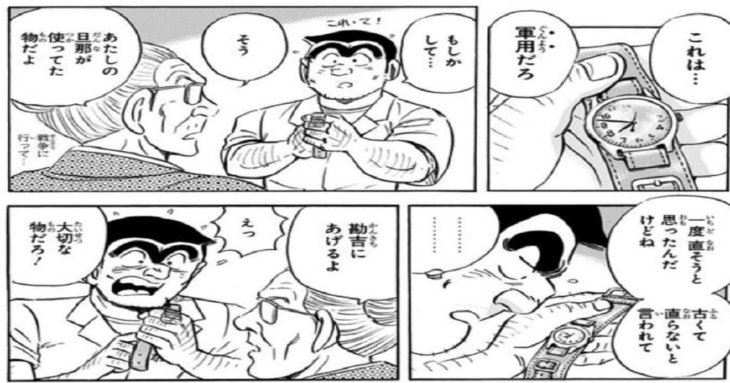 「ありがとう」夏春都が勘吉に初めて言った理由になっとく。