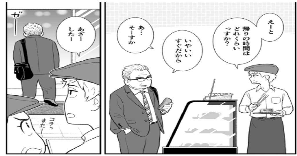 ケーキ屋バイトの青年とお客の中年おじさんがささやかに交流する漫画