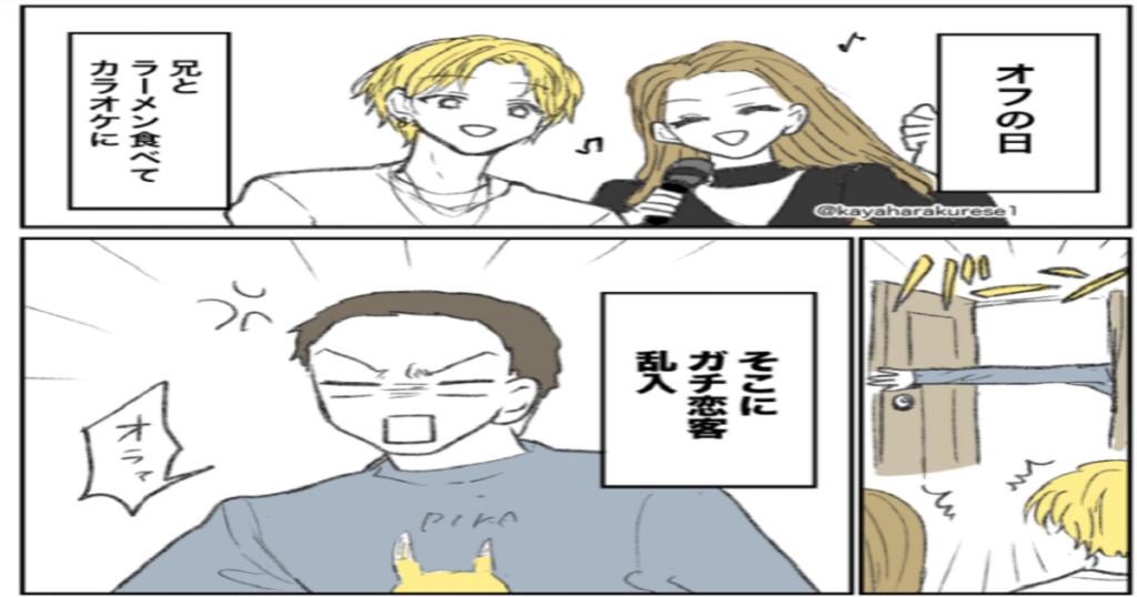 【キャバクラ体験談】ガチ恋客が休日に乱入